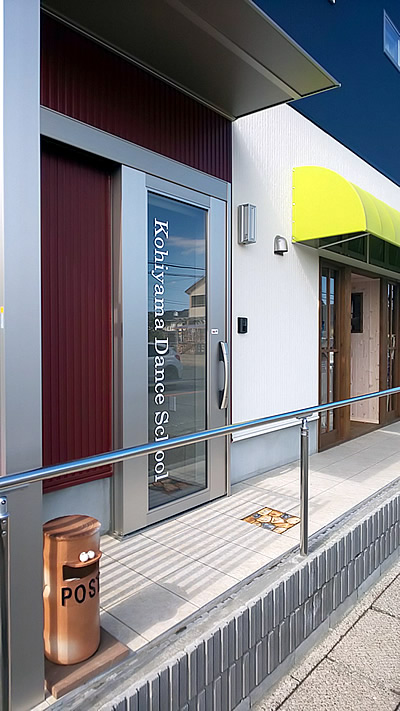コヒヤマダンススクール入口画像
